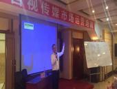 安老师为长春吉视传媒提供新媒体新思路新营销培训