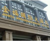 广安 金福国际大酒店