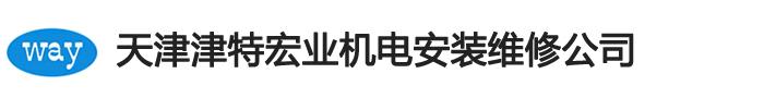 天津津特宏业电机维修公司
