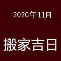 2020年11月搬家吉日