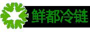上海鲜都冷链运输公司