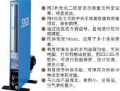 立体式气动量仪 CAG2000系列