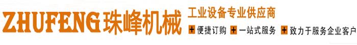 天津珠峰天成机械设备公司