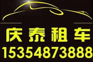 呼和浩特庆泰租车公司