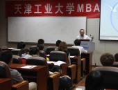 天津工业大学精英讲坛