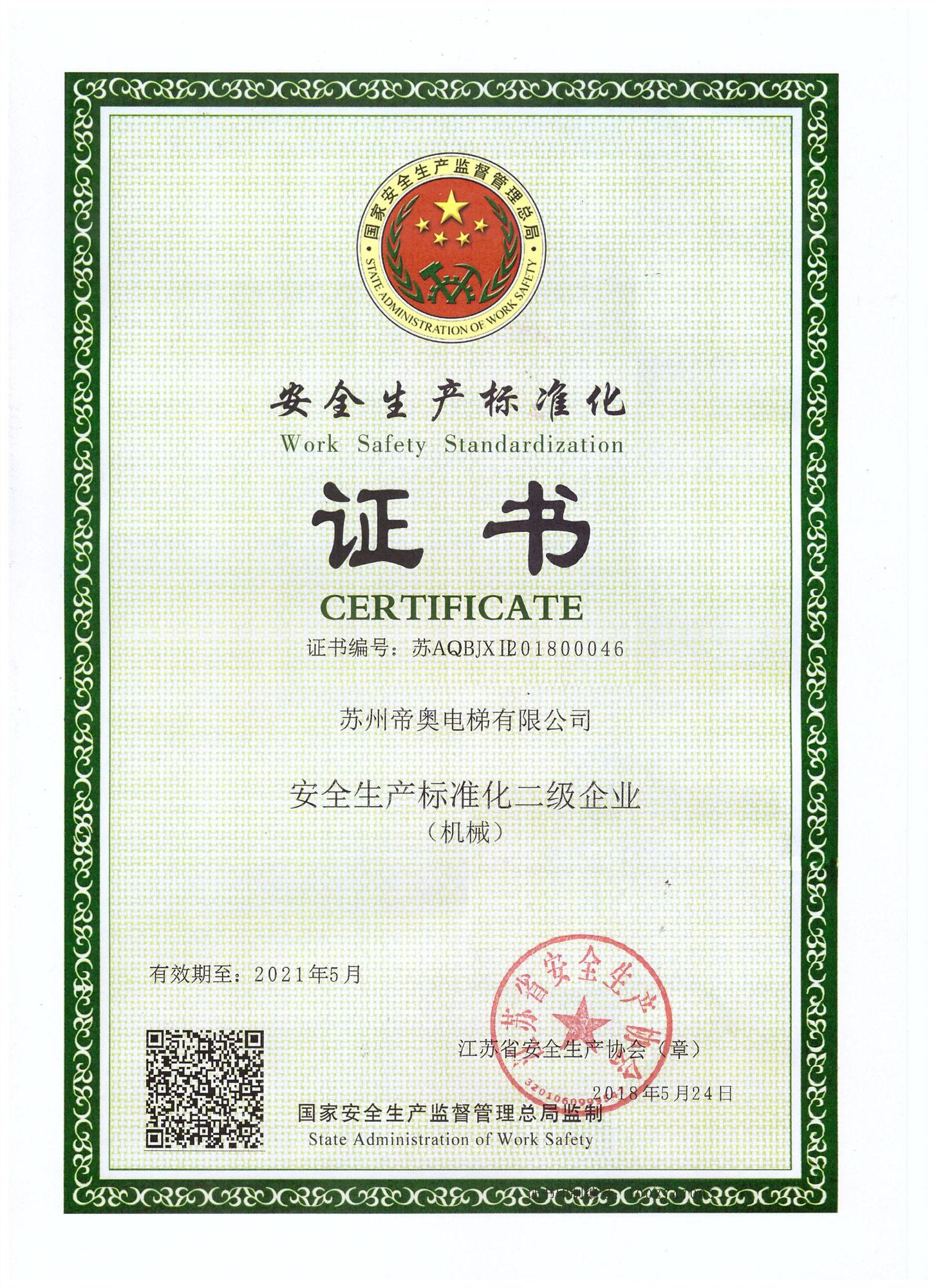 国家质量监督总局_国家质量监督总局--安全生产标准化认证 - 德国GMDEO帝奥电梯天津 ...
