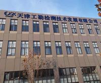 天津工勘检测联东U谷