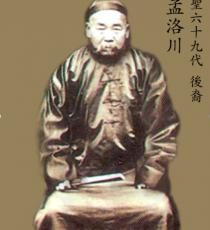 孟洛川-瑞蚨祥创始人