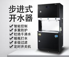 天津永宸步进式开水机
