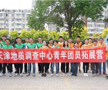 天津地質調查中心青年團員拓展營