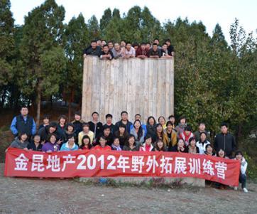 金昆地產2012年拓展營