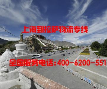 上海到拉萨物流专线