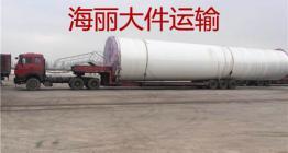 超长超重货物运输