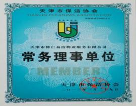 天津市保洁协会常务理事单位