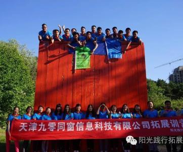 天津九零同窗信息科技有限公司拓展圆满成功