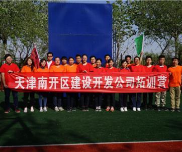 天津南开区建设开发公司拓训营
