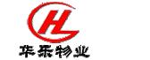 天津华乐物业管理有限公司