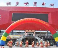 桐乡世贸中心