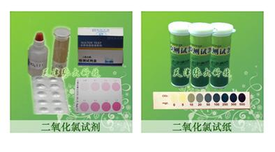 二氧化氯试剂和二氧化氯试纸