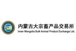 内蒙古大宗畜产品交易所