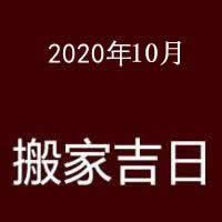 2020年10月搬家吉日