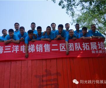 上海三洋电梯销售二区团队拓展训练圆满结束