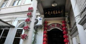 孟洛川-天津旗袍店
