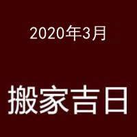 2020年3月搬家吉日