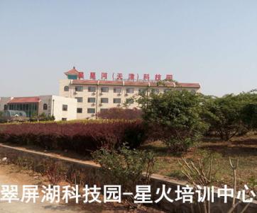 翠屏湖科技園-星火培訓中心