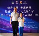 无极武馆学员于第15届全国武术之乡比赛获金牌2枚