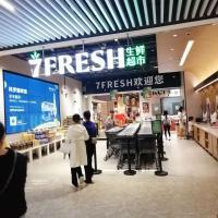 兼职   7FRESH生鲜超市