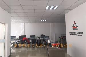 新普恒业广告办公室
