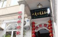 孟洛川-瑞蚨祥创始人旗袍会馆
