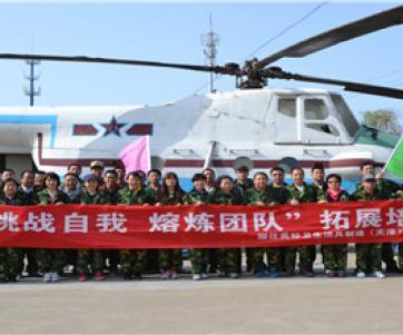 热烈祝贺天津美标洁具有限公司拓展训练圆满结束