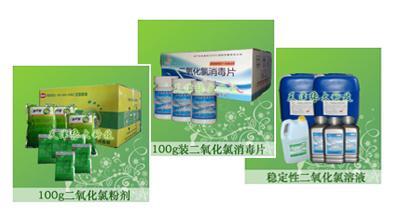 二氧化氯粉剂、片剂、液体