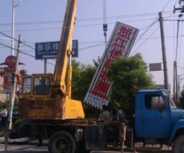 广告牌拆除