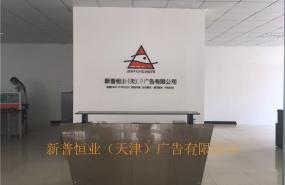 新普恒业办公前台