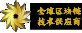 区块链中国   400-800-9644