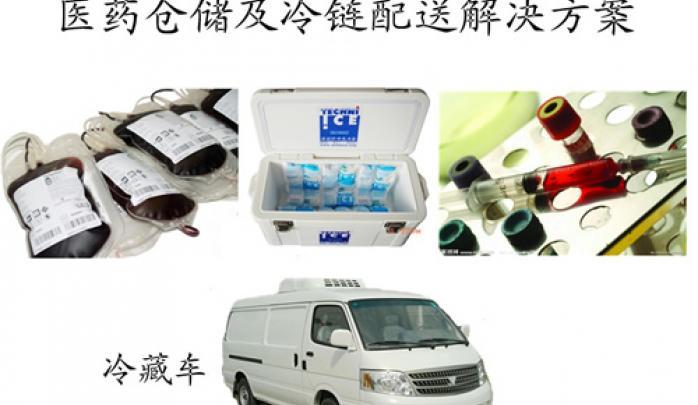 冷藏药品运输