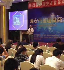 安老师为瑞安首届微商大会提供微信营销实战密码