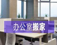 上海办公室搬家