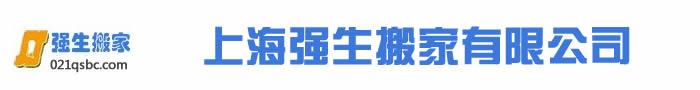 上海强生搬家公司
