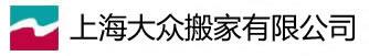 上海大众搬家有限公司