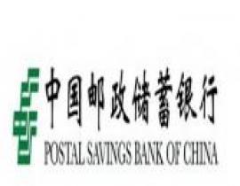 天津邮政储蓄银行