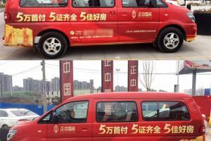 商务车车体广告