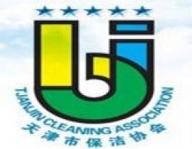 天津保洁协会常务理事