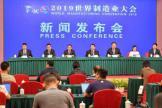 2019世界制造业大会将在合肥举办
