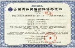 商務英語翻譯資格證