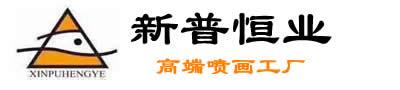 天津新普恒业高端喷画工厂