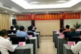 第四届博士后,中国创新发展高峰论坛将在合肥举行